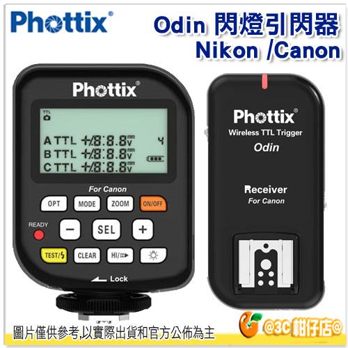 Phottix Odin 閃燈引閃器 群光公司貨 無線引閃器 快門遙控器 無線觸發器 接收器 TTL