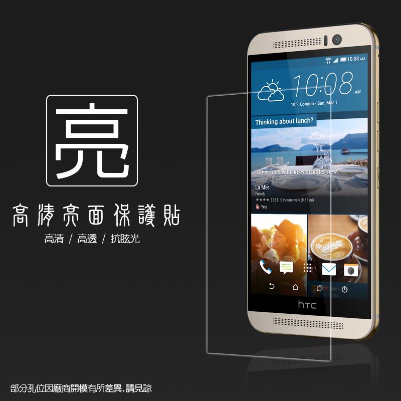 亮面螢幕保護貼  HTC One M9 保護貼