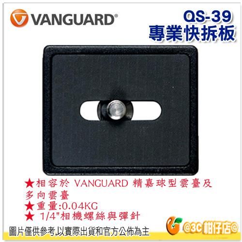 VANGUARD 精嘉 QS-39 專業快拆板 公司貨 另售 QS-100RF QS-100SS 轉換螺絲 快板 雲台把手 等 攝影配件