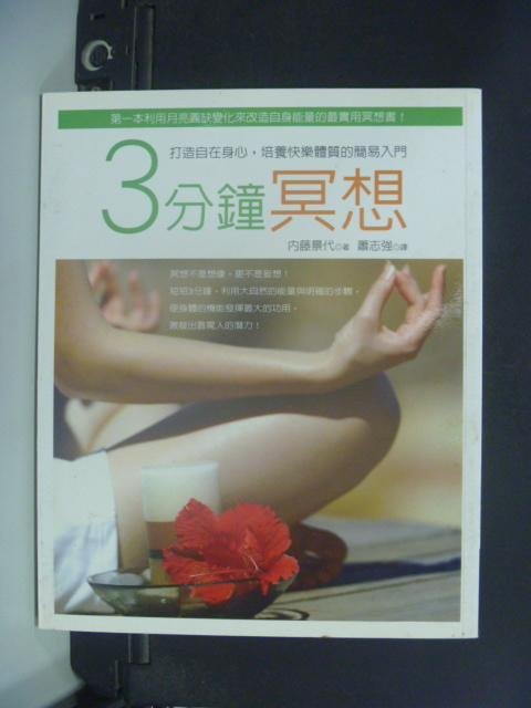 【書寶二手書T6/心靈成長_HMK】3分鐘冥想_內藤景代