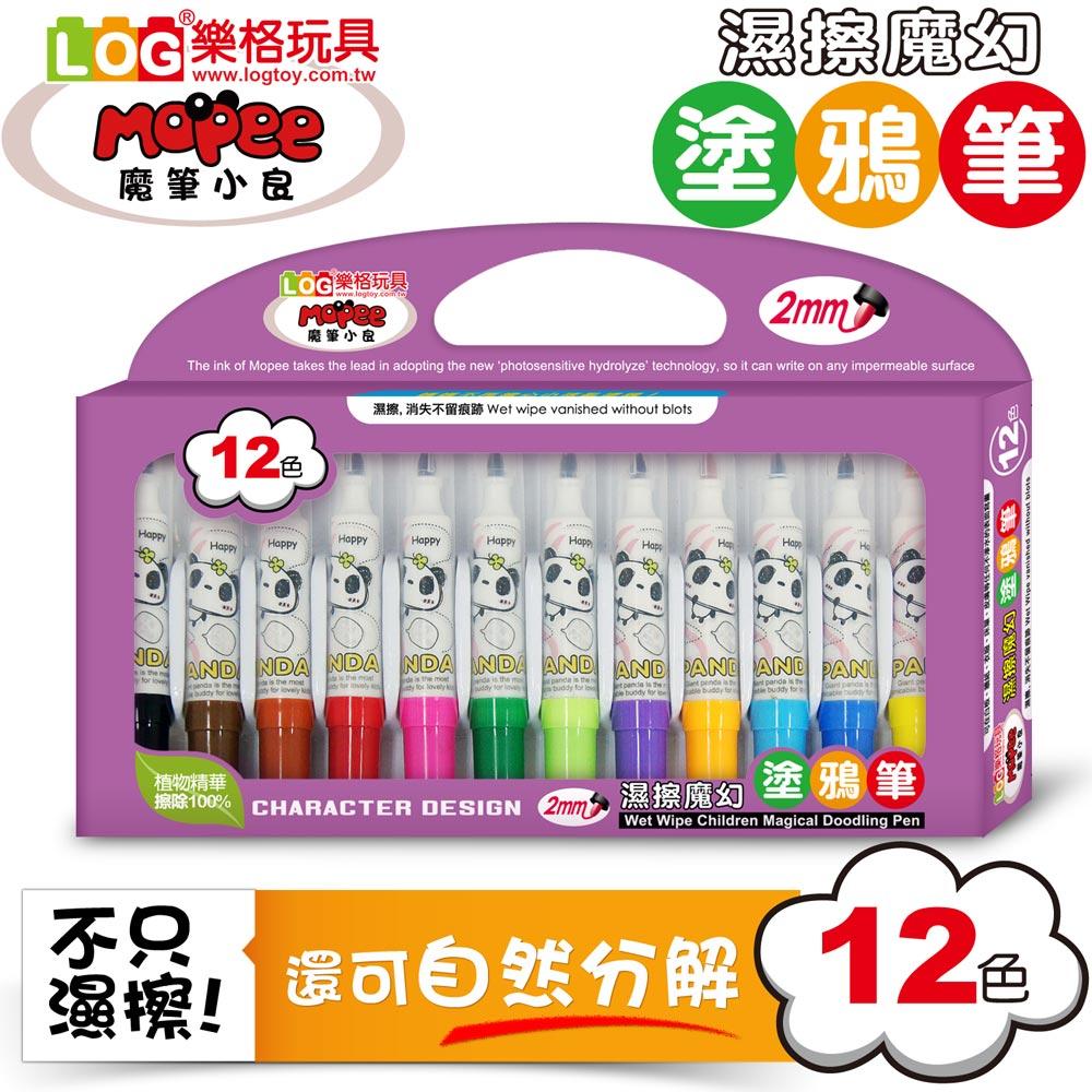 LOG MOPEE 魔筆小良 12色濕擦魔幻塗鴉彩色筆 ~植物精華。光敏水解技術