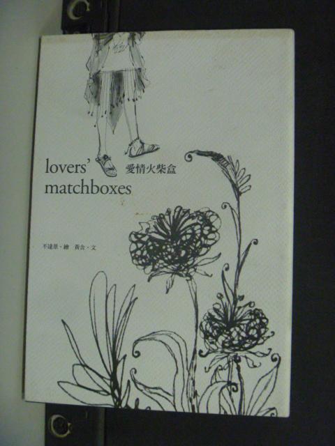【書寶二手書T6/繪本_JEY】愛情火柴盒_不達景.黃含