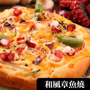 【不怕比較!網路PIZZA瑪莉屋口袋比薩最好吃】和風章魚燒披薩(薄皮)一入