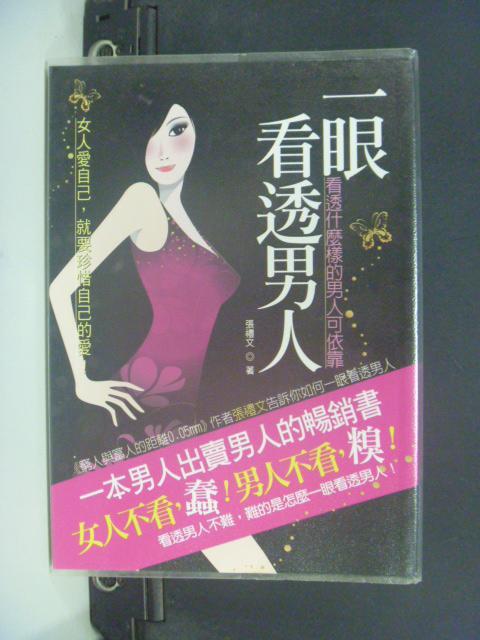 【書寶二手書T6/兩性關係_KOR】一眼看透男人 看透什麼樣的男人可依靠_張禮文