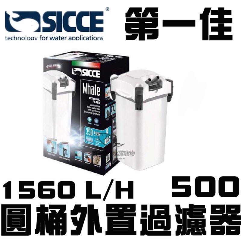 [第一佳 水族寵物]義大利SICCE希捷 500圓桶外置過濾器 1560L/H (S-F500)免運