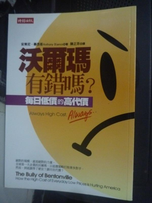 【書寶二手書T2/行銷_IPI】沃爾瑪有錯嗎_安東尼畢昂哥