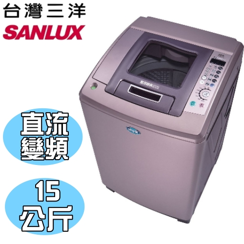 《特促可議價》SANLUX台灣三洋【SW-15DV8】15公斤直流變頻超音波洗衣機