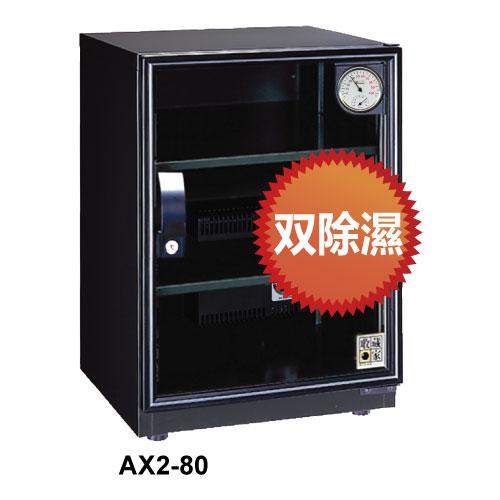 【收藏家 防潮箱】收藏家AX2-80高智能雙除濕電子防潮櫃