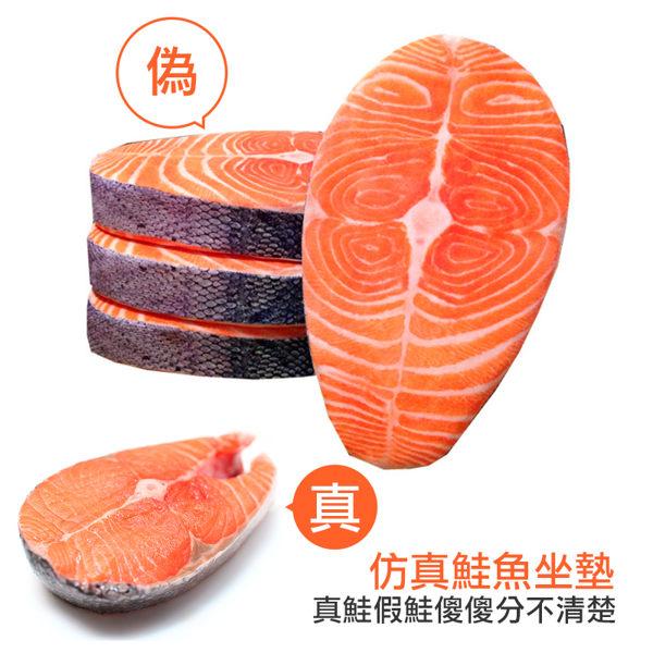 鮭魚坐墊 超逼真鮭魚坐墊