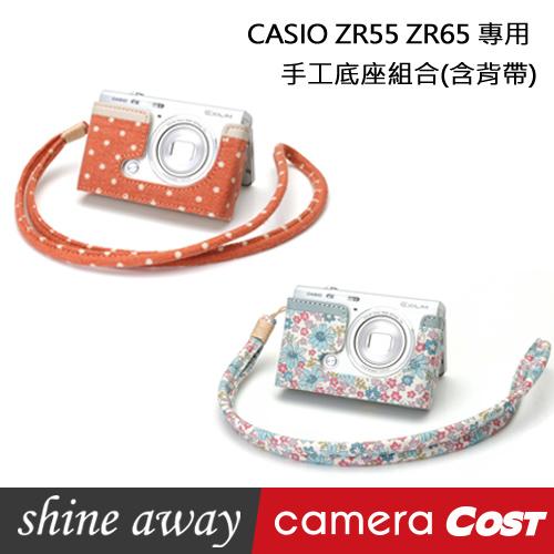 shineaway Casio ZR55 ZR65 專用手工相機底座 含 底座 背帶 保護相機 多款式 布面