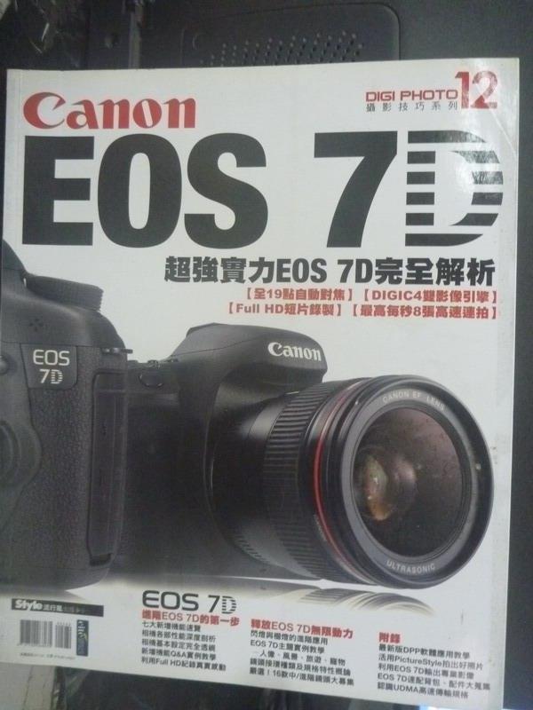 【書寶二手書T1/攝影_YII】Canon EOS 7D完全解析_DIGIPHOTO