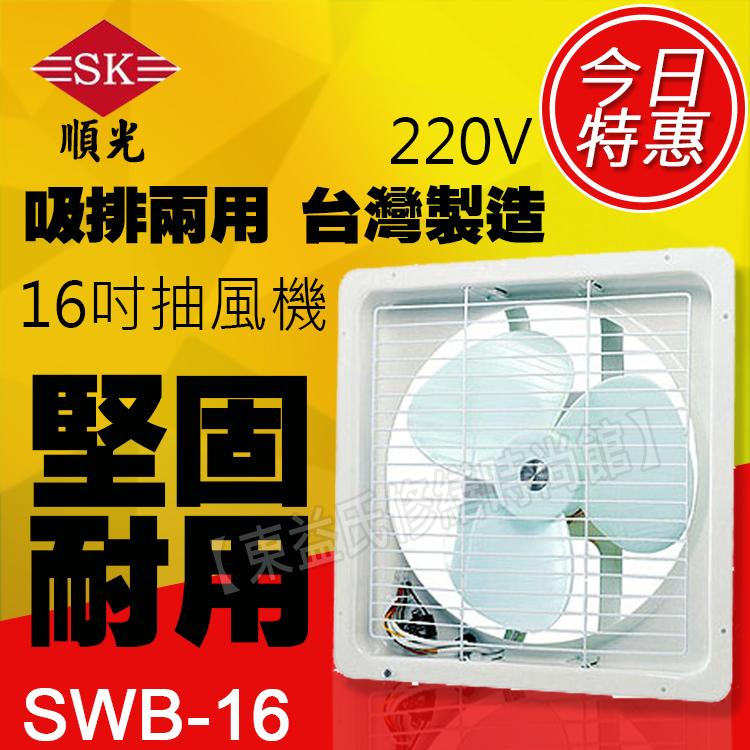 SWB-16 220V 順光 浴室用通風機 換氣機【東益氏】售暖風乾燥機  風扇 吊扇 暖風機