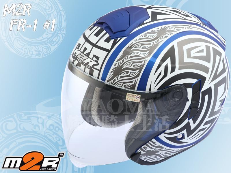 M2R安全帽| FR-1 / FR1 #1 阿茲特克 消光藍/銀 【內置墨鏡.雙D扣具】『耀瑪騎士生活機車部品』