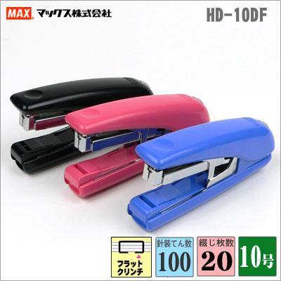 MAX-HD-10DF 釘書機