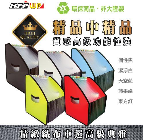 直式12層風琴雜誌整理箱  環保材質 F4500 HFPWP