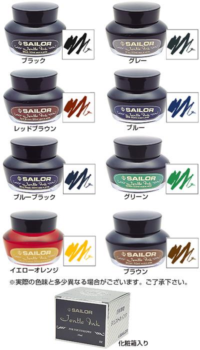 SAILOR 鋼筆墨水(共8色)