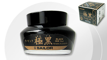 SAILOR 極黑超微粒子顏料 鋼筆用墨水