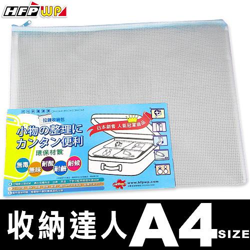 旅行收納環保拉鍊包(A4) 742 HFPWP