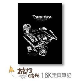 青青文具 簡單生活系列 16K定頁筆記-旅行時光(即可拍,黑底) CN-16112B