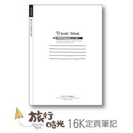青青文具 簡單生活系列 16K定頁筆記-旅行時光(鉛筆,白底) CN-16112C