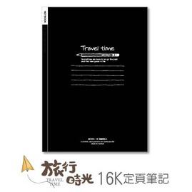 青青文具 簡單生活系列 16K定頁筆記-旅行時光(鉛筆,黑底) CN-16112D