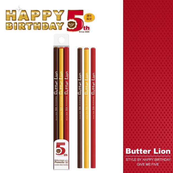 【5歲生日慶-限量】奶油獅5週年水鑽鉛筆組