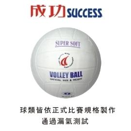 成功 一般排球 4035