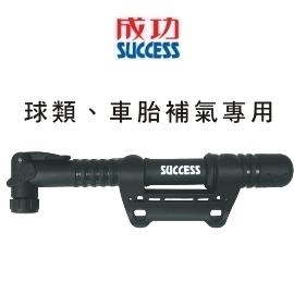 成功 全新附固定夾/自行車/單車/腳踏車 高壓迷你打氣筒 S4005