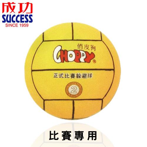 成功 俏皮狗 #2 躲避球 4041
