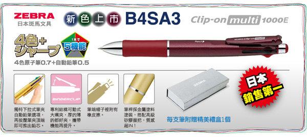 【筆坊】ZEBRA 斑馬 B4SA2、B4SA3 四色五合一多功能原子筆(消光版-新色上市)