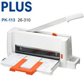 【普樂士 PLUS 切紙機】PK-113 攜帶式安全裁紙機(商品體積過大,無法超商取貨付款)