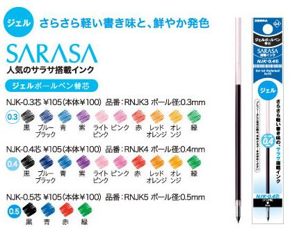 【筆坊ZEBRA Prefill NJK 中性筆芯(0.3mm''''0.4mm''''0.5mm)