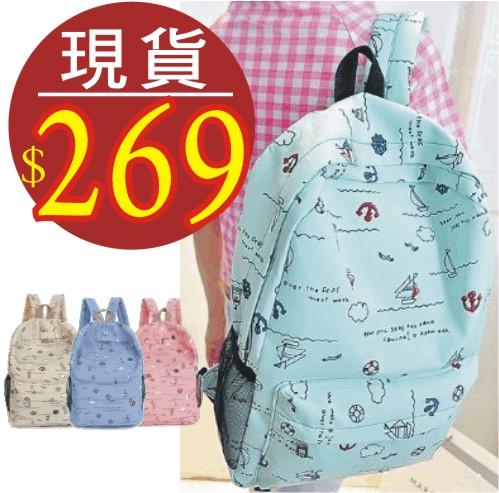 【帆船塗鴉後背包】 韓版流行後背包 學院風旅行包 書包  時尚玩包