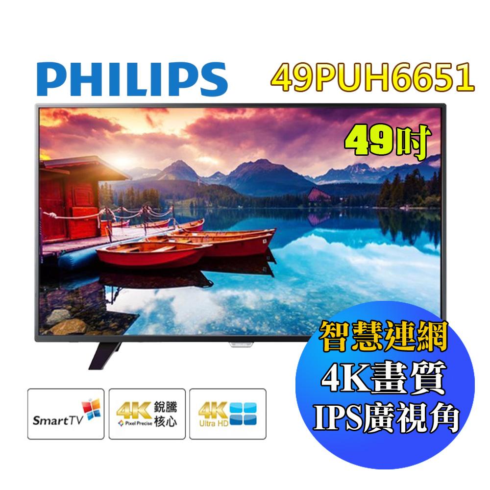 【飛利浦PHILIPS】 49吋 IPS 4K 聯網液晶顯示器+視訊盒 49PUH6651【DR.K3C】贈:精美手機防水袋