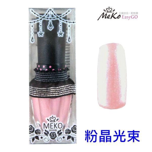 MEKO 繽紛華爾滋指甲油-粉晶光束 W-012