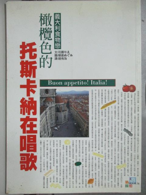 【書寶二手書T1/旅遊_JAH】橄欖色的托斯卡納在唱歌:義大利食物戀_花園理惠/原著