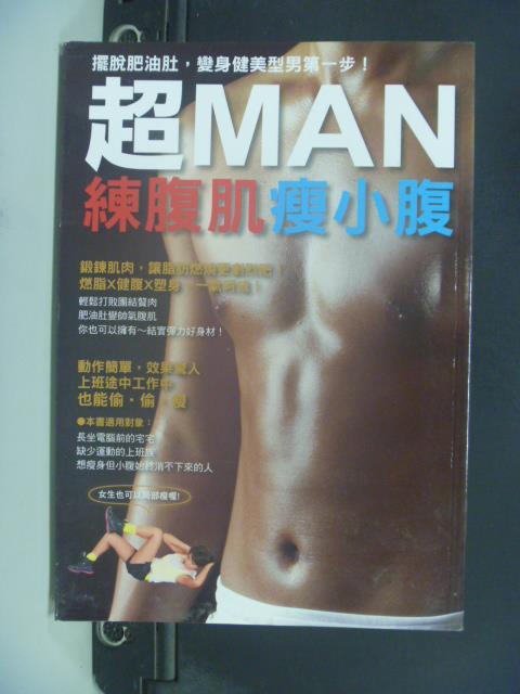 【書寶二手書T6/體育_GFO】超MAN練腹肌瘦小腹_宮崎裕樹