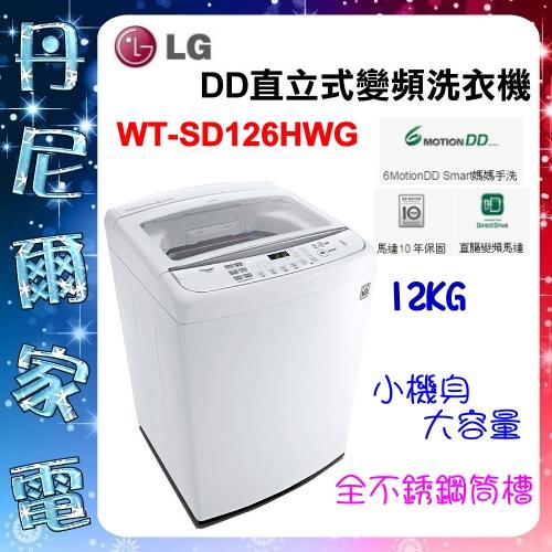 【LG 樂金】6MOTION DD直立式變頻洗衣機 水漾白 / 12公斤洗衣容量 WT-SD126HWG 原廠保固 蒸氣洗衣技術