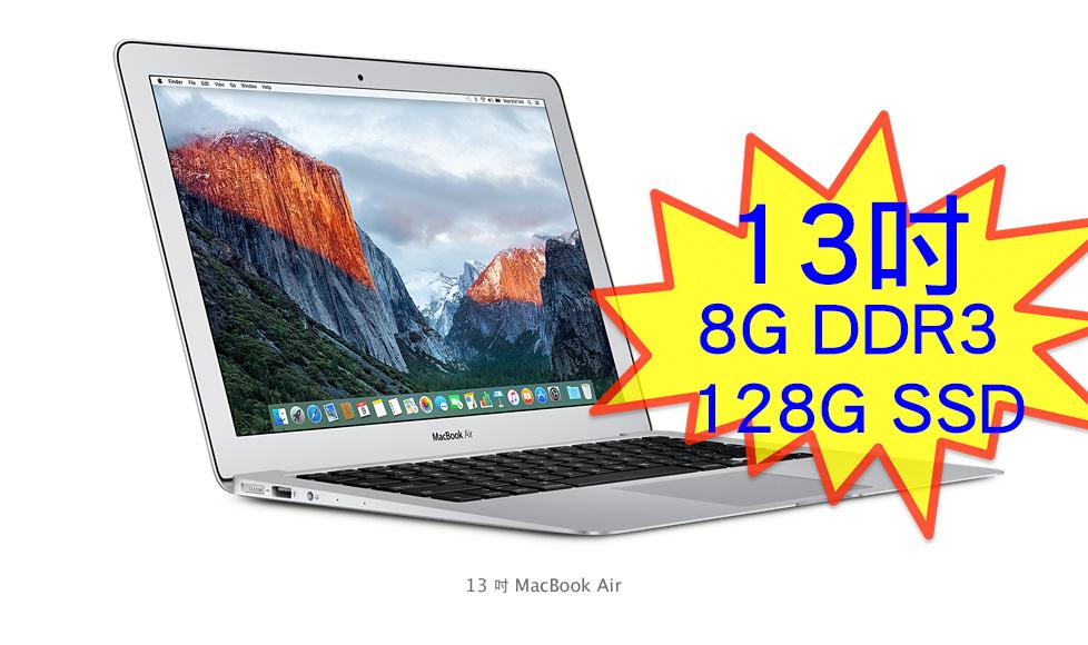 2016 全新 MacBook Air 13吋 1.6GHz i5/8G/128G SSD(MMGF2TA/A)