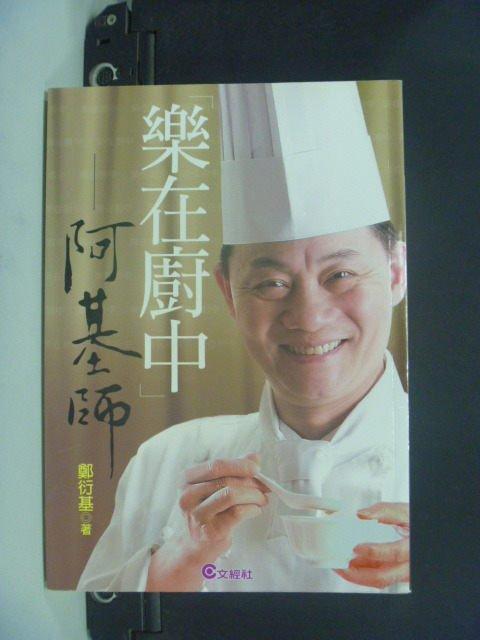 【書寶二手書T5/傳記_JKJ】樂在廚中:阿基師_鄭衍基