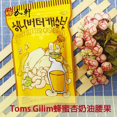 《加軒》韓國人氣 Toms Gilim蜂蜜杏仁奶油腰果