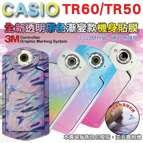 【小咖龍賣場】 CASIO TR60 TR50 TR500 TR550 全機漸變款貼膜 透明底 漸層變化 包膜 3M 貼紙 無殘膠 漸變