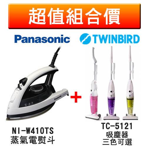 【超值組合】TWINBIRD TC-5121 吸塵器 + Panasonic NI-W410TS 熨斗 【全新原廠公司貨】
