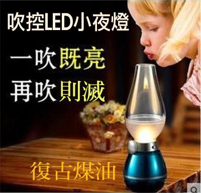 創意 複古煤油燈 吹控LED小夜燈 充電電池感應台燈 一吹就亮就滅 LED燈 露營燈