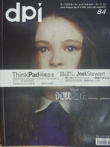 【書寶二手書T6/設計_WDL】dpi設計流行創意雜誌_84期_沉默之丘等