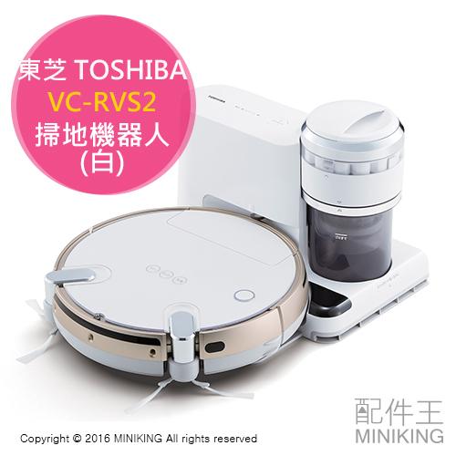 【配件王】日本代購 一年保 TOSHIBA 東芝 VC-RVS2 白 掃地機器人 自動充電