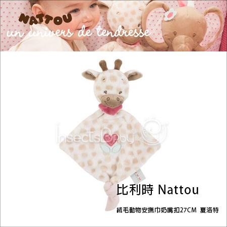 ✿蟲寶寶✿【比利時Nattou】歐洲30年領導品牌 絨毛動物造型安撫巾奶嘴扣 27cm  夏洛特《現+預》