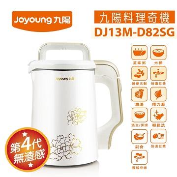 九陽料理奇機DJ13M-D82SG(白)(福利品)