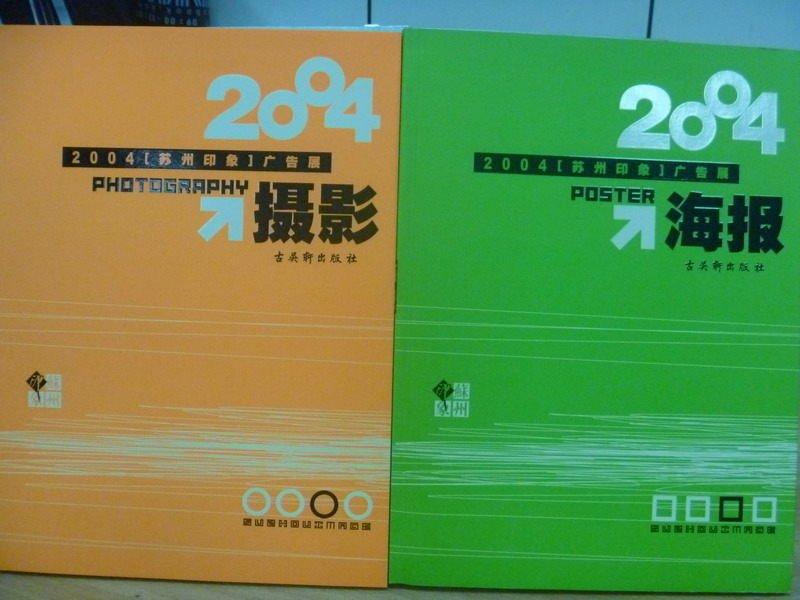 【書寶二手書T6/設計_QJH】2004蘇州印象廣告展攝影+海報作品選_2本合售_簡體_附殼