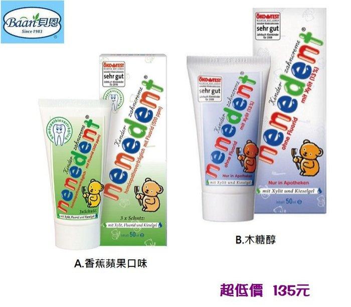 *美馨兒* 貝恩 木糖醇兒童牙膏(二款可挑)50ML 135元